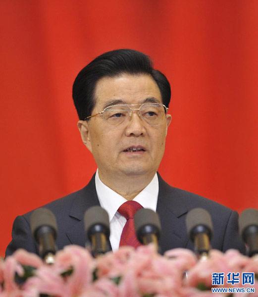 胡锦涛在中国共产党第十八次全国代表大会上的报告
