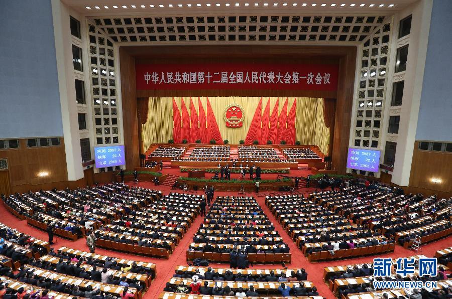 十二届全国人大一次会议在京开幕