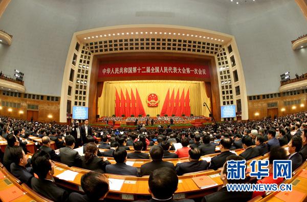 向着梦想前行--十二届全国人大一次会议闭幕侧记 - 冯斌 - 滕州冯斌的教育博客