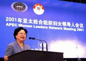 2001年亚太经合组织妇女领导人会议在京开幕 -妇女领导人会议图片