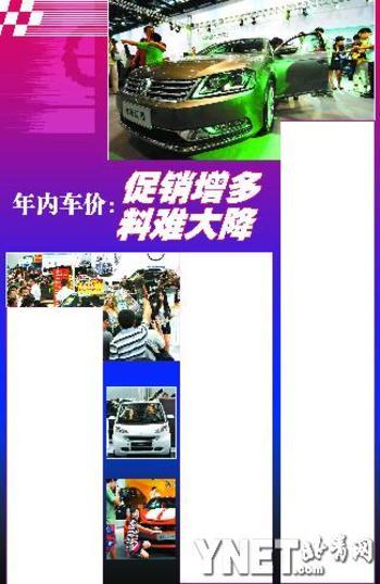 年内车价 置换成核心促销增多料难大降高清图片