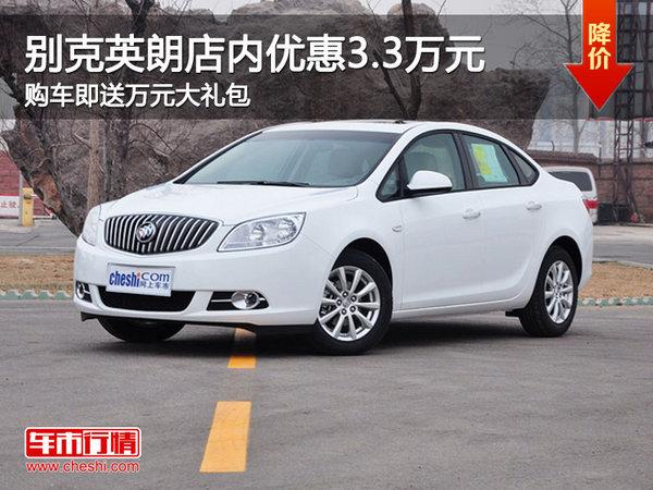 英朗 2013款 GT 1.6T 自动 新锐运动型-别克英朗优惠3.3万 购车即送大图片