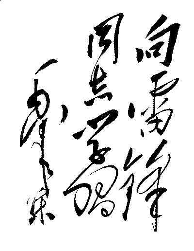 """东亲笔题词""""向雷锋同志学习"""".-雷锋 永远的精神标杆"""