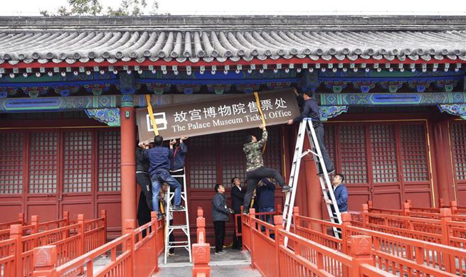 Palace Museum begins to sell tickets online