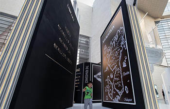 Art installation themed with book held in Nanjing