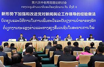 6th theory seminar between CPC, LPRP closes in Hainan