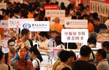 Week-long 2017 Shanghai Book Fair kicks off