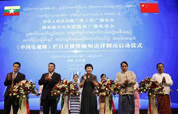 China's Guangxi Broadcasting Service launches TV program in Myanmar