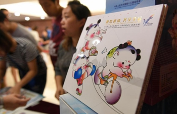 Commemorative stamps issued for 13th Chinese National Games
