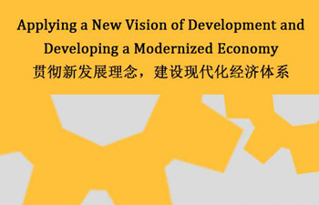 Infographic: Applying a New Vision of Development and Developing a Modernized Economy