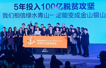 Alibaba sets up poverty relief fund