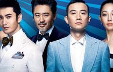 中國票房高手迷人聚首