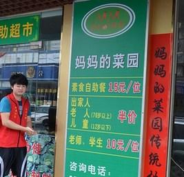 廣東肇慶大學生開自助投幣素食餐廳 付款靠自覺