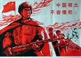 慶八一:建國初期軍隊老海報收集