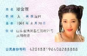 恶搞静静身份证图片_苏州惊现恶搞身份证潘金莲民族竟标注为淫妇