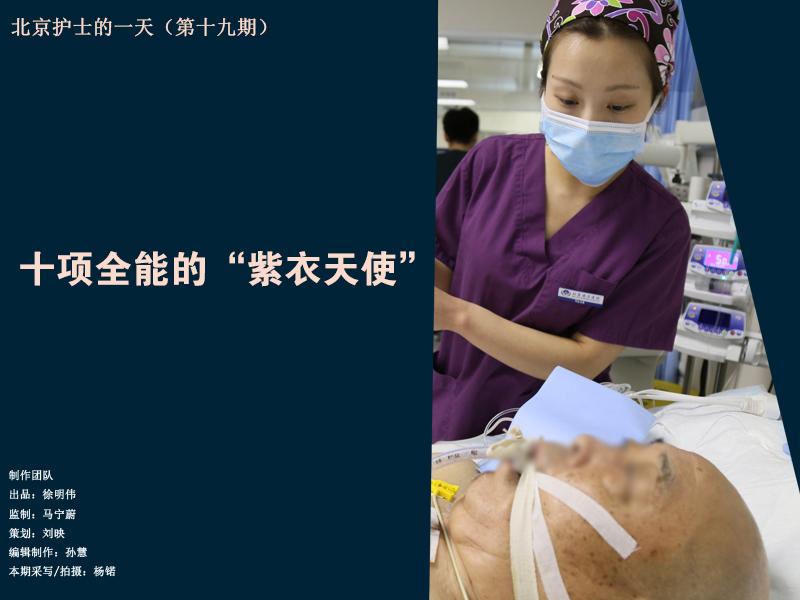 """/北京护士的一天:十项全能的""""紫衣天使"""""""
