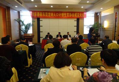 湖南衡东驻东莞流动人口计生协会成立,湖南流动人口计划生育管理再