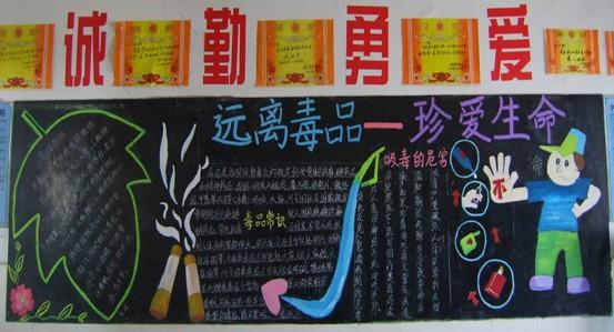 十九大的小学生板报-浙江瑞安市禁毒办举办禁毒主题黑板报评比活动