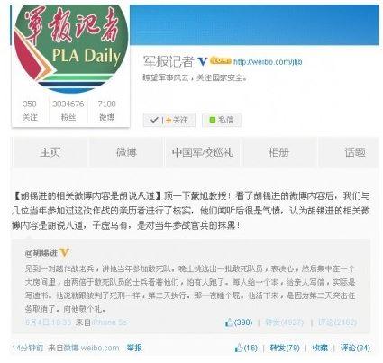 解放军报官微:胡锡进相关微博内容是胡说八道