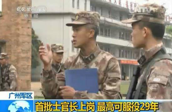 解放军首批士官长上岗 平均工资7000元以上
