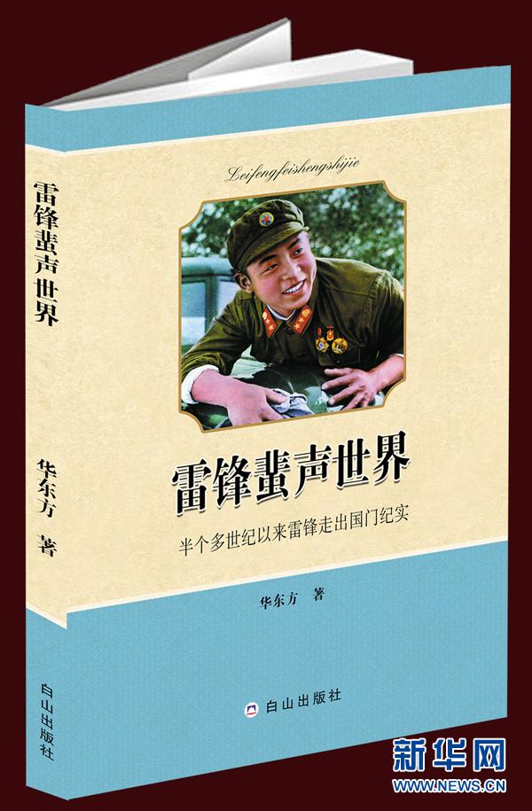 作者:华东方 著 自我国开展学习雷锋活动以来,雷锋精神以中华民族