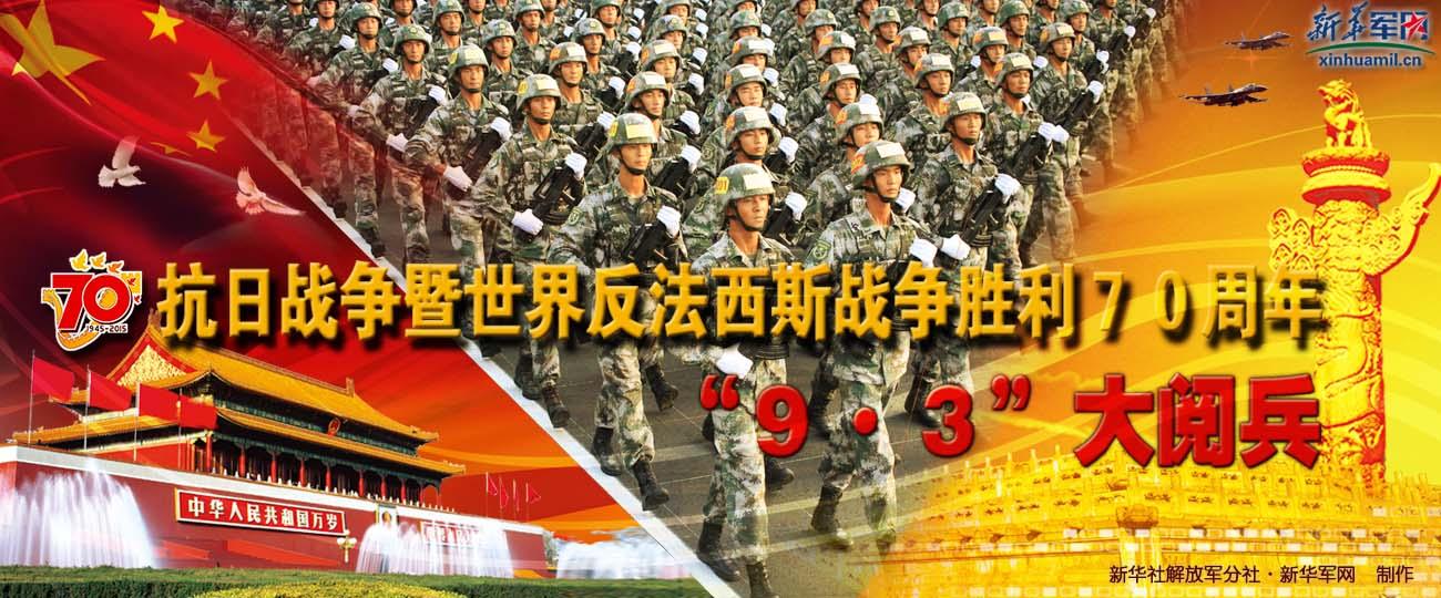【原创】反思战争 纪念胜利!-- 【与多家博客圈同题】 - 灵飞 - 灵飞家园 知识花妍