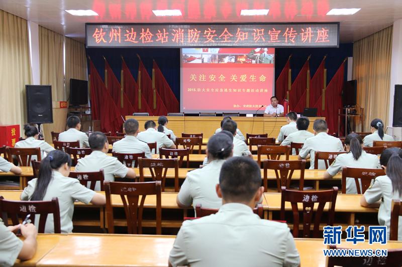 钦州边检站开展消防知识专题讲座活动