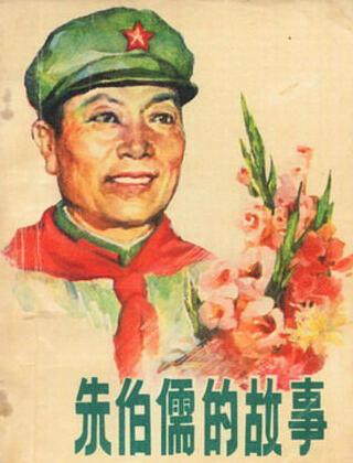 学习雷锋铅笔画-感人故事 我与学雷锋标兵朱伯儒将军的一段情