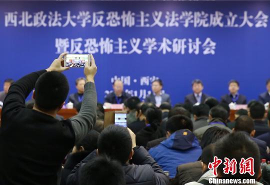 中国首个反恐怖主义法学院在西安成立