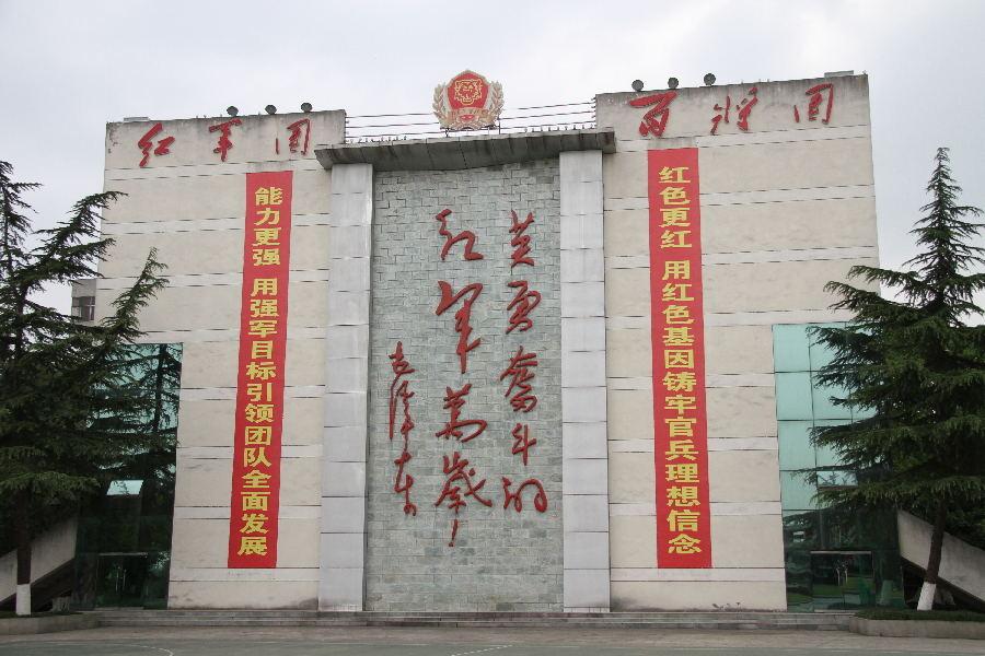 """三过草地""""百将团""""历史沿革"""