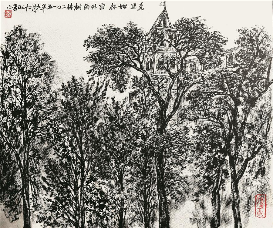 《克里姆林宫外的树林》-以笔立骨,以墨取象──王界山从水墨到焦