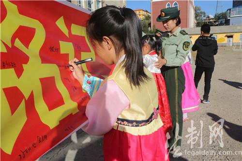 林白山边防走进朝鲜族学校开展爱国主题教育活动