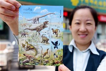《中國恐龍》特種郵票發行