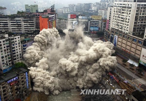 重庆涪陵城区一高楼成功爆破拆除图片