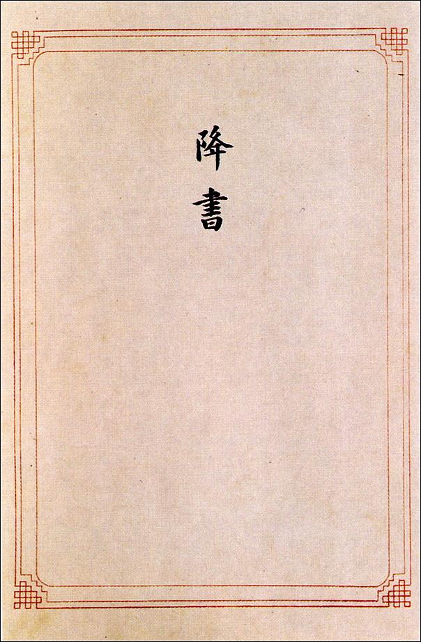 日本鬼子投降书全文,你看过吗?【组图】