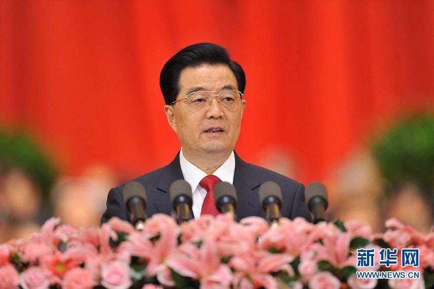 中国十八大报告_同志作报告-中国第十八次全国代表大会-新华网