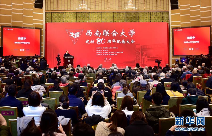(XHDW)(1)西南联合大学建校80周年纪念大会在北大举行