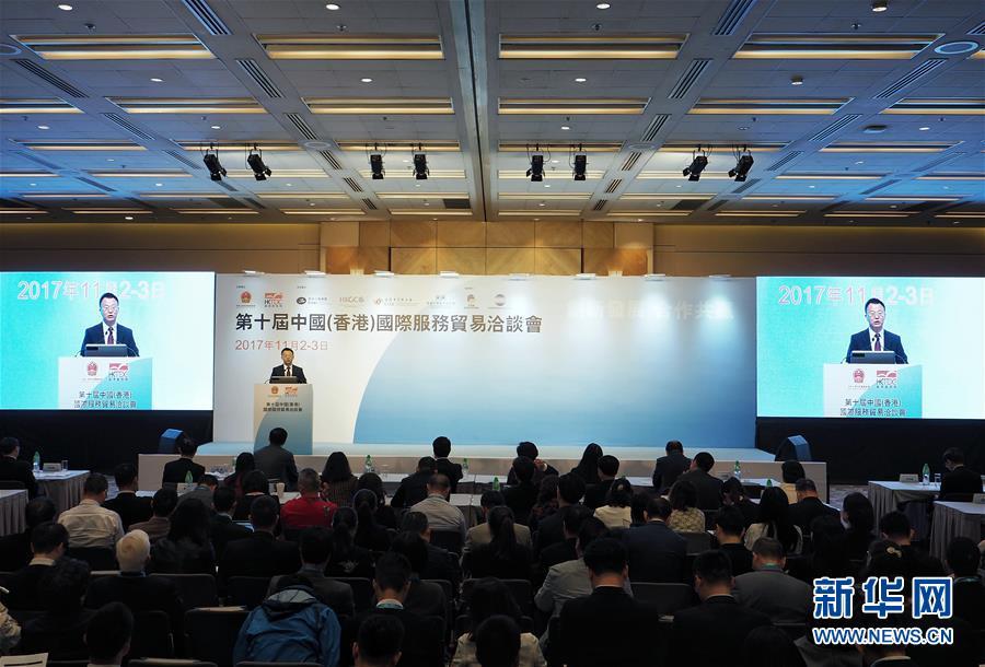 (图文互动・XHDW)第十届中国(香港)国际服务贸易洽谈会在港揭幕