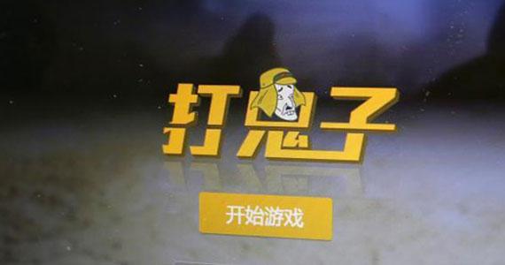 """中國官媒微博推出""""打鬼子""""網絡遊戲"""