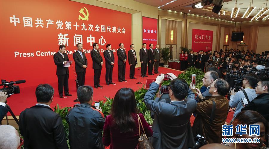 (十九大)(1)十九大新闻中心举行酒会欢迎中外记者