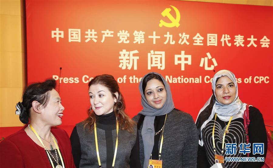 (十九大)(2)十九大新闻中心举行酒会欢迎中外记者