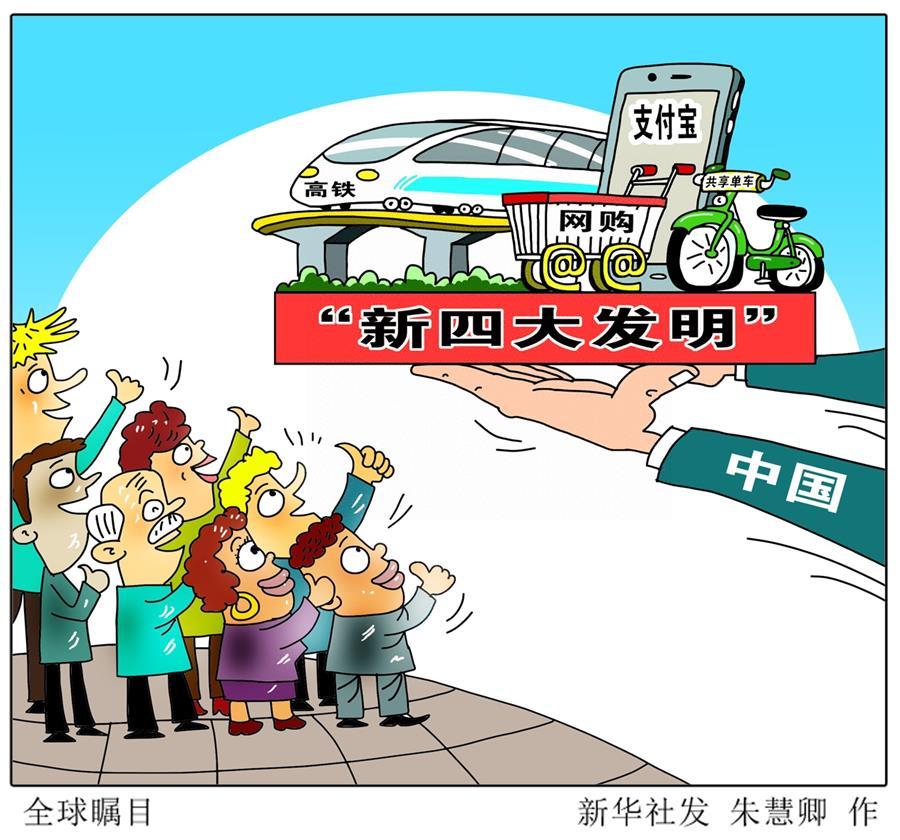 (新华全媒头条·图文互动)(5)前进,向着伟大复兴的中国梦!——写在党的十九大召开之际