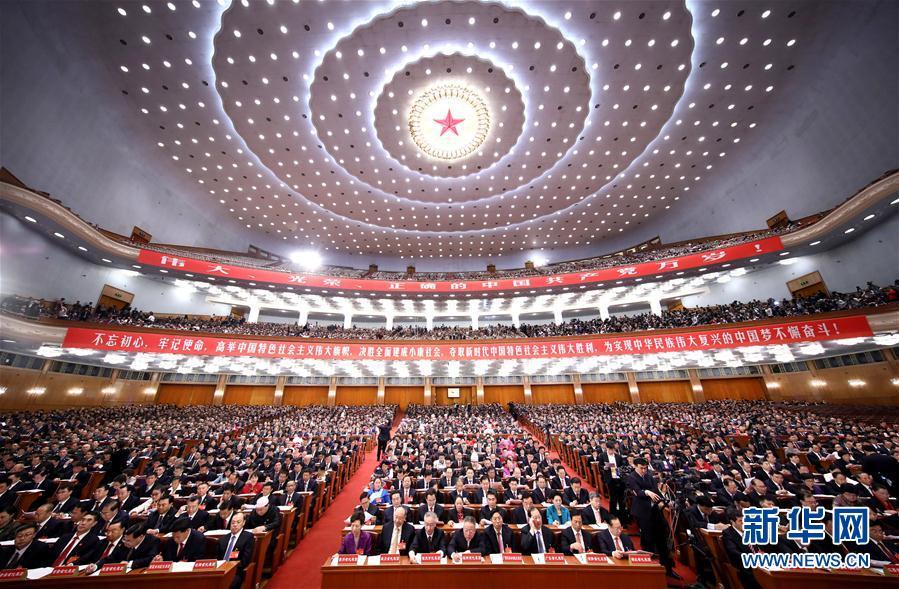 (十九大)(8)中国共产党第十九次全国代表大会在北京隆重开幕