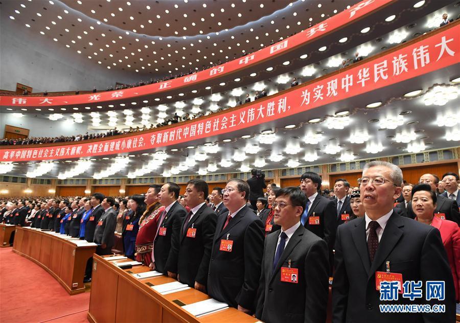 (十九大)(9)中国共产党第十九次全国代表大会在北京隆重开幕