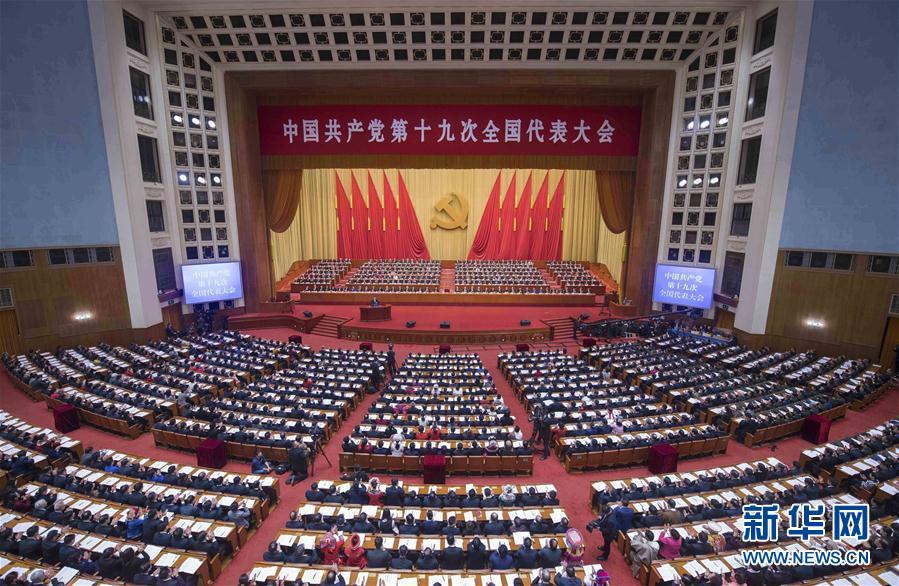(十九大)(11)中国共产党第十九次全国代表大会在北京隆重开幕