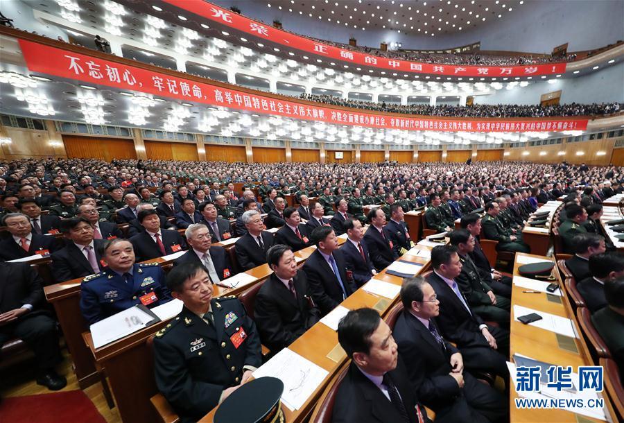 (十九大)(12)中国共产党第十九次全国代表大会在北京隆重开幕