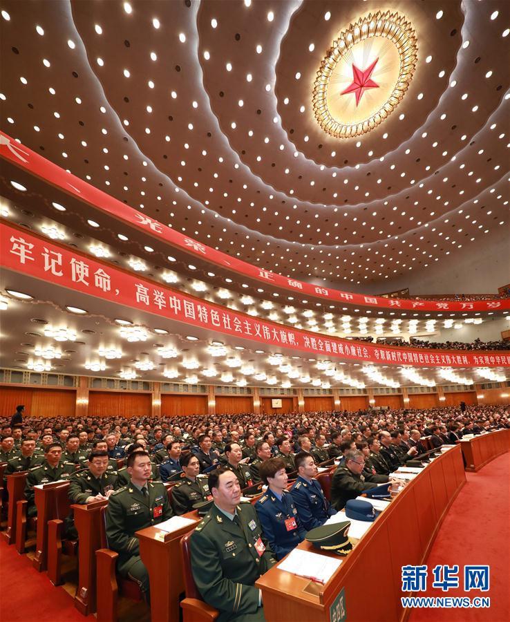 (十九大)(14)中国共产党第十九次全国代表大会在北京隆重开幕