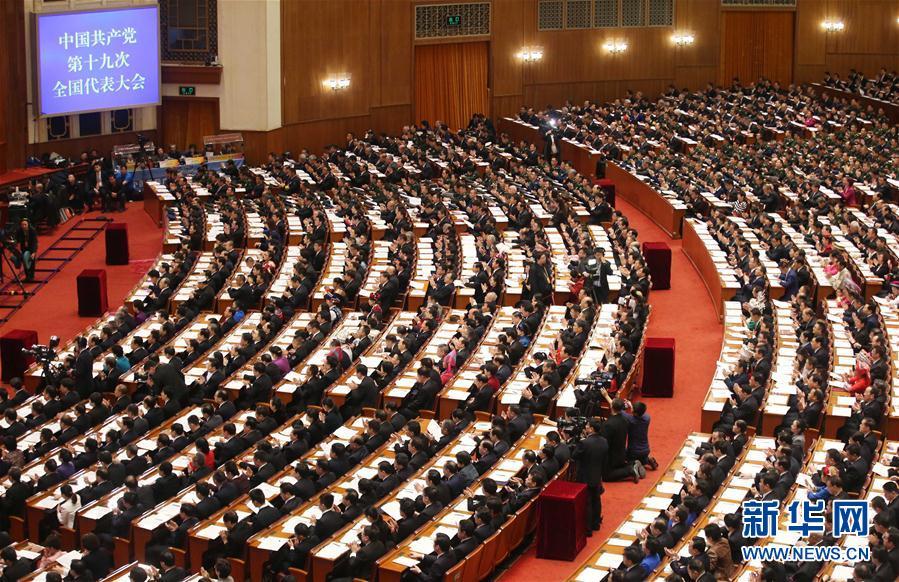 (十九大)(16)中国共产党第十九次全国代表大会在北京隆重开幕