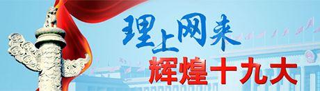"""【理上网来・辉煌十九大】李君如:十九大报告从三个维度阐述""""新时代"""""""
