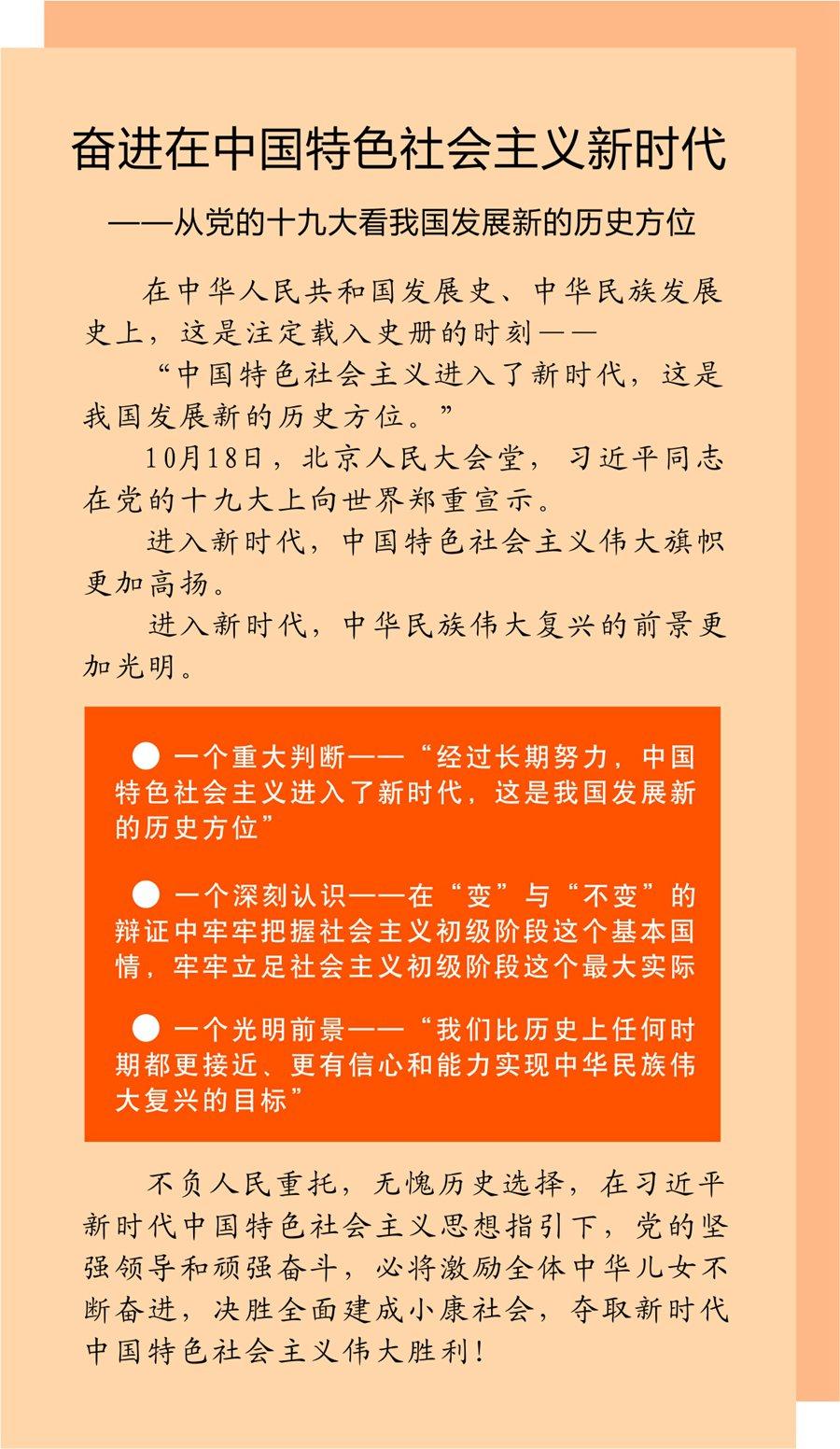 奋进在中国特色社会主义新时代——从党的十九大看我国发展新的历史方位